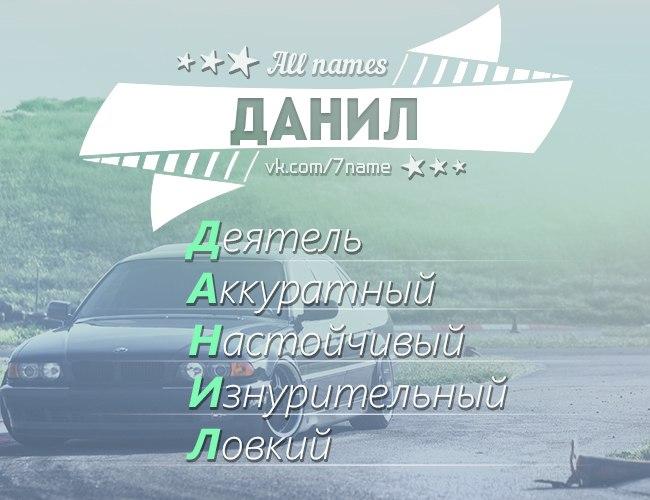 Данил Крамаренко |
