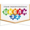Школа №32 Красноярск