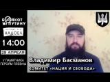 29 апреля 14:00. Участвуй в акции в поддержку Бойкота Партии Путина!