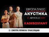 Kadebostany в проекте Европа Плюс Акустика!