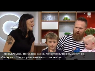 Норвегия: семья 8 детей\ Norway: a family of 8 children