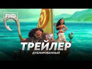 DUB | Трейлер №2: «Моана / Moana» 2016