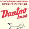 """""""Dautov Bros"""" Велосалон и Мастерская"""