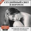 СТУДИЙНЫЙ СВЕТ В ПОРТРЕТЕ. 28.04. PopcornStudio