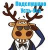 Подслушано|Усть-Уса|