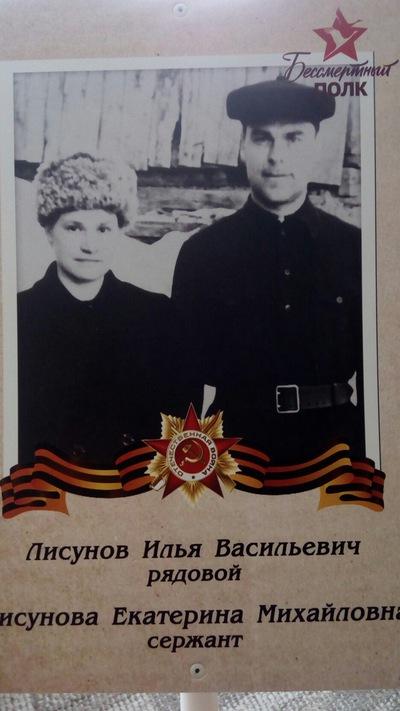 Иван Лисунов