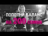 Переходи на О! и получи бесплатный билет на концерт группы Город 312 в Бишкеке!