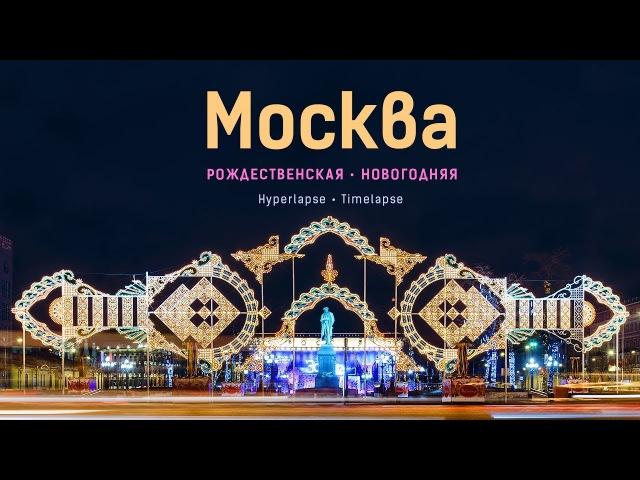 Новогодняя Москва. Гиперлапс Таймлапс. Hyperlapse Timelapse Christmas Light, Moscow