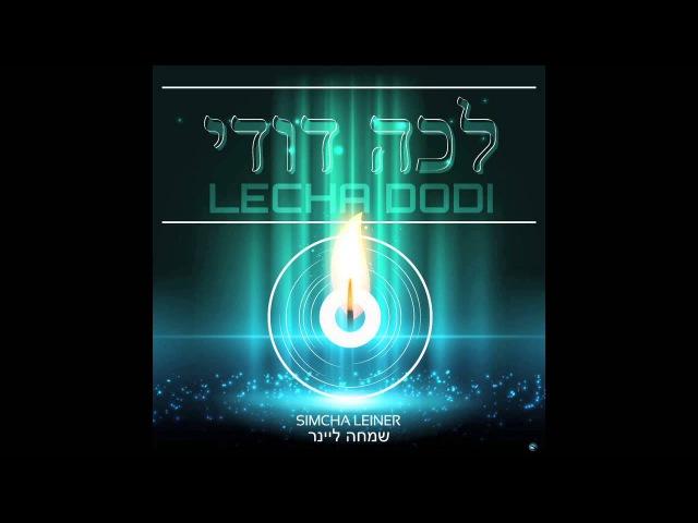 Lecha Dodi ft. Simcha Leiner | שמחה ליינר - לכה דודי