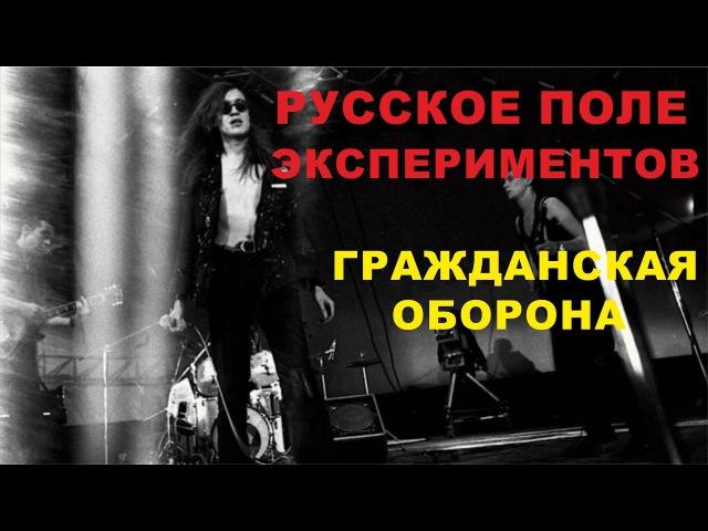 РАРИТЕТ / Гражданская Оборона - Русское Поле Экспериментов (с Сергеем Летовым)