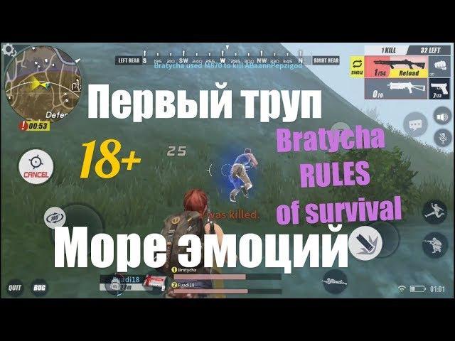 RULES of survival Первые шаги Bratycha,Море восторга и первый труп