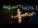 Outlast 2 Прохождение часть 1