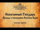 Док Фильм Оболганный Государь