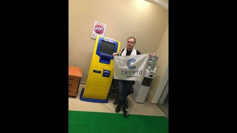 Криптоматы Не слышали! Посещение офиса Cryptoland в Одессе