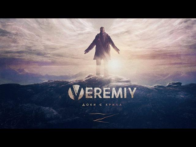 ВЕРЕМІЙ - Доки є крила (Бандерштат 2016)