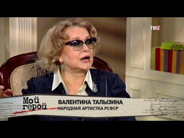 Валентина Талызина Мой герой