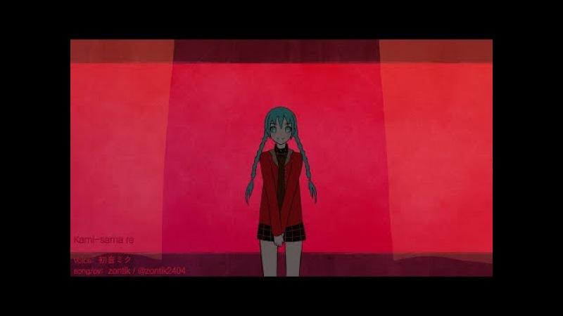 【初音ミク】 Kami-sama re【オリジナル曲】