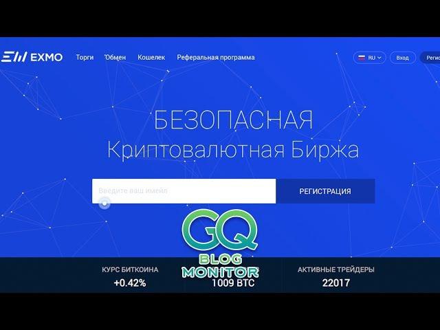 Обзор биржи Exmo Эксмо регистрация верификация