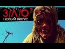 З/Л/О Новый вирус (2014) #ужасы, #триллер, #вторник, #кинопоиск, #фильмы ,#выбор,#кино, #приколы, #ржака, #топ