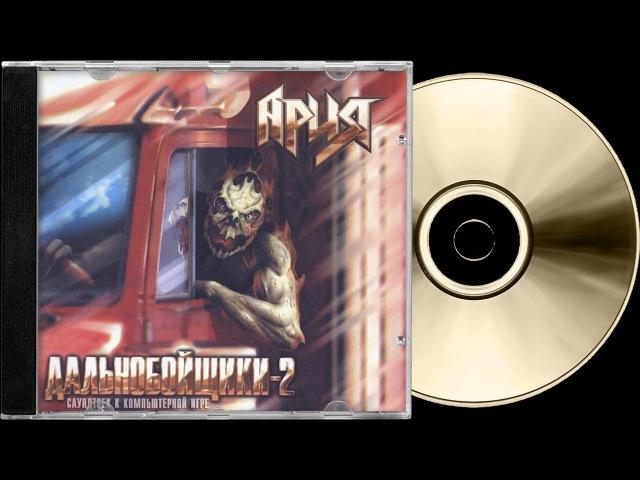 Ария — Дальнобойщики 2 «instrumental» (Саундтрек 2000) HQ ✓