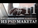 Как сделать шаблон для WordPress из PSD Макета 11. Меняем стили, свойства и иконку для Google Maps