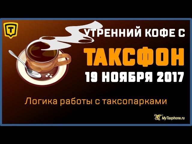Утренний кофе с Таксфон 19 11 17 Логика для таксопарков Игорь Вороничев