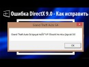 Ошибка DirectX 9 0 при запуске игры 100% решение