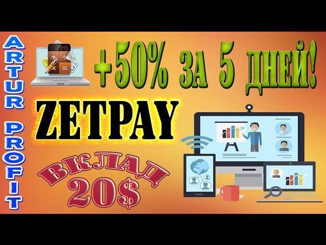 Zetpay 50 за 5 дней! Авто-выплаты! Мой вклад 20$ ArturProfit