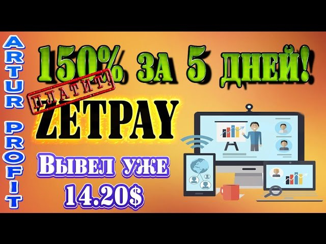 ZetPay ПЛАТИТ! 150 за 5 дней Вывел уже 14.20$ Авто-выплаты! ArturProfit