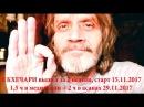 На Кхечари за 2 недели, старт 15.11, 1,5 ч в медитации + 2 ч в асанах 29.11.2017