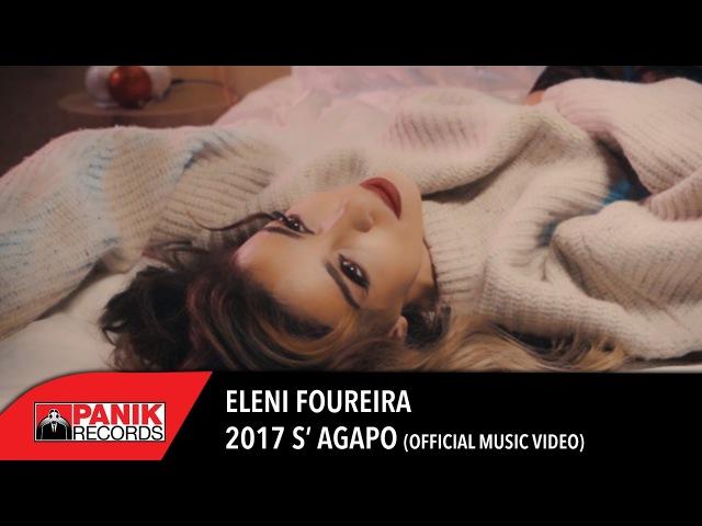 Ελένη Φουρέιρα - 2017 Σ' Αγαπώ\Eleni Foureira - 2017 S' Agapo | Official Music Video HQ » Freewka.com - Смотреть онлайн в хорощем качестве