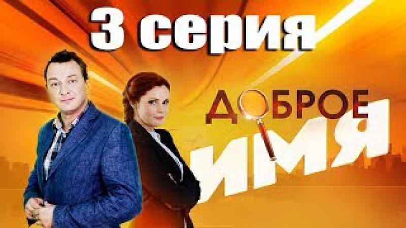 Доброе имя - 3 серия (2014)