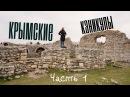Крымские каникулы (часть 1) - Севастополь, Херсонес Таврический, Ай-Петри, Бахчиса...
