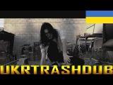 Bones - ЧорнаЦвіль (BlackMold - Ukrainian Cover) [UkrTrashDub]