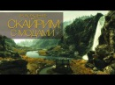 Дракон это не так сложно 2 Прохождение игры The Elder Scrolls V Skyrim Special Edition