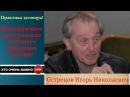 📛Практика заговора. Шокирующие откровения ведущего ядерщика России! 📛