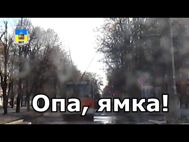 Черкасский троллейбус- Опа, ямка 23.02.2017