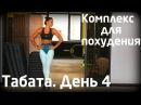 Табата комплекс для похудения День 4
