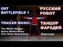 РУССКИЙ РОБОТ Танцор ФАРАДЕЙ GLITCH-HOP The Glitch Mob - Seven Nation Army Remix