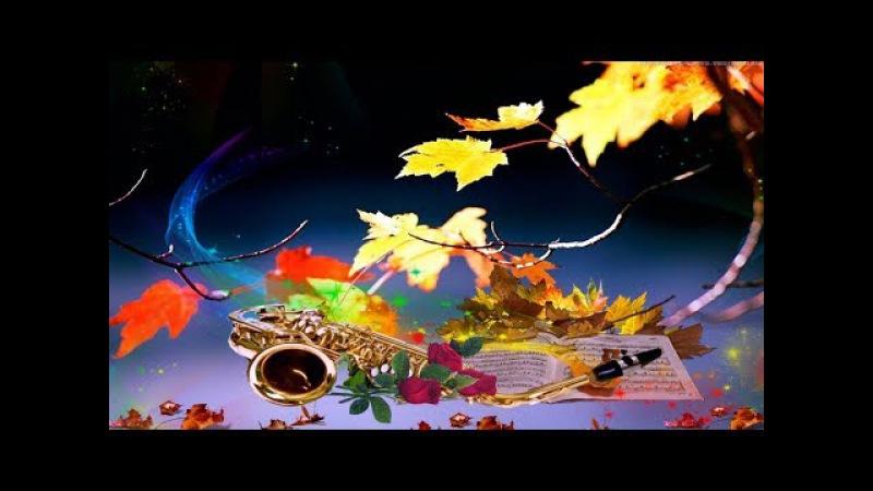 Блюз осенних листьев / Blues of Autumn Leaves • ВидеоКанал «exZotikA Max»