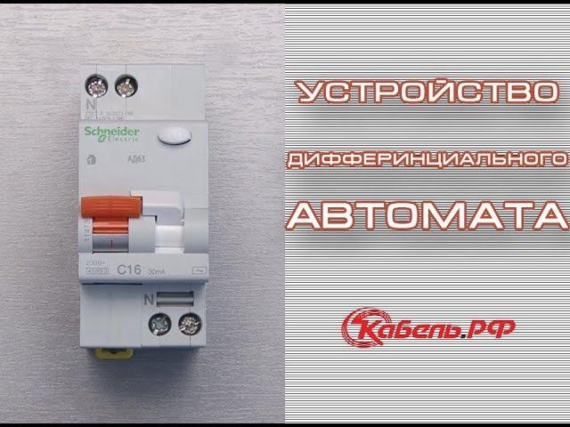 Типы дифференциальных автоматов Дифавтомат или УЗО Какой дифавтомат выбрать