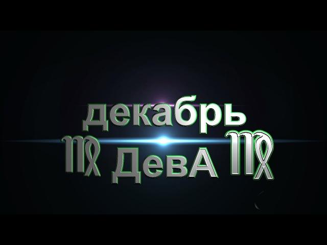 Расклад КАРЕот ОКЕАНЫ ТАРО. ДЕВА на декабрь 2017г