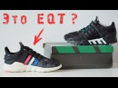 Обзор кроссовок Adidas EQT Support ADV и Support 2.0