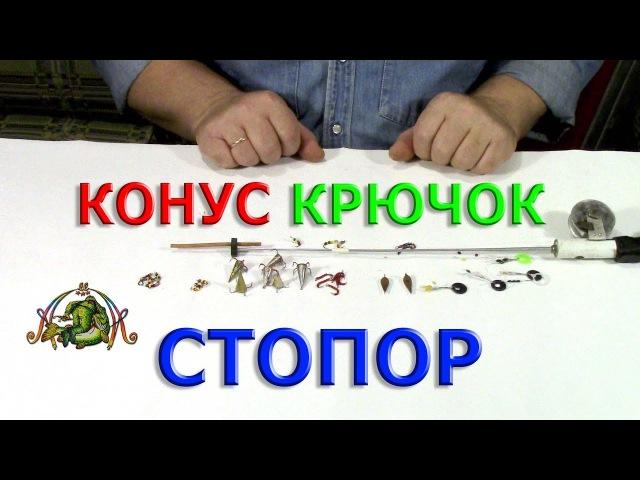 Зимняя рыбалка ОКУНЬ КОНУС КРЮЧОК СТОПОР
