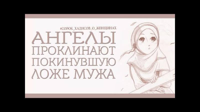 Ангелы проклинают покинувшую ложе мужа | Девятый хадис | 40 хадисов о женщинах