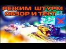 ТАНКИ ОНЛАЙН - РЕЖИМ ШТУРМ | НОВЫЙ ФОРМАТ | ОБЗОР И ТЕСТ