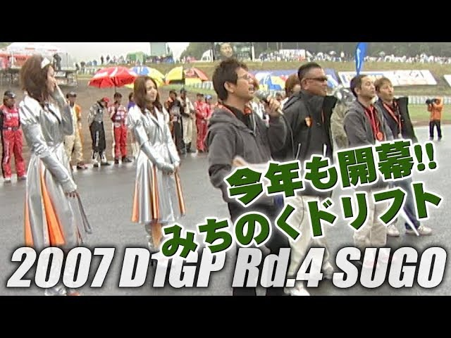 Video Option VOL.161 — D1GP 2007 Rd.4 at Sportsland Sugo: Opening.