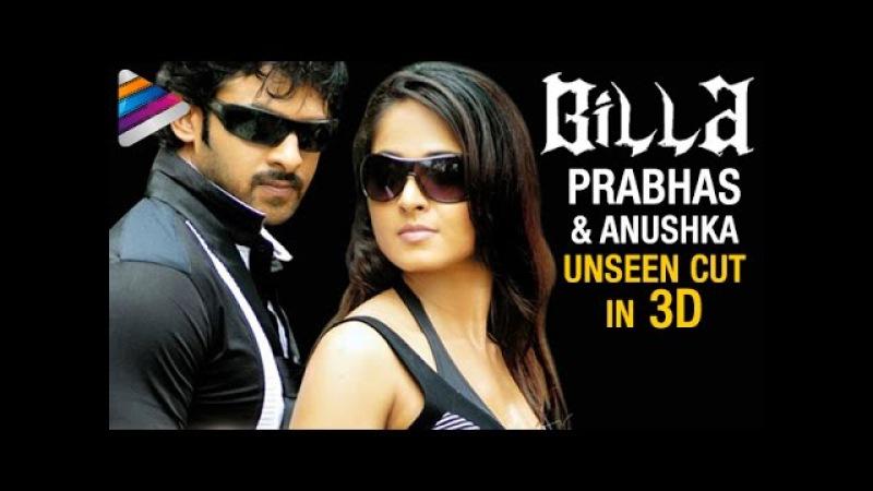 Prabhas Anushka Unseen Cut in 3D   BILLA Latest Hindi Movie   Baahubali 2 Pair   Telugu Filmnagar