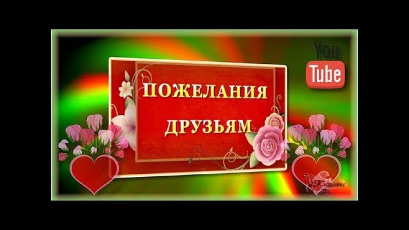 Добрые пожелания друзьям Дорогие друзья, добра вам и счастья