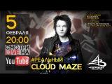 ПРЯМОЙ ЭФИР! #РЕАЛЬНЫЙ CLOUD MAZE 05.02.4STREET4LIFE